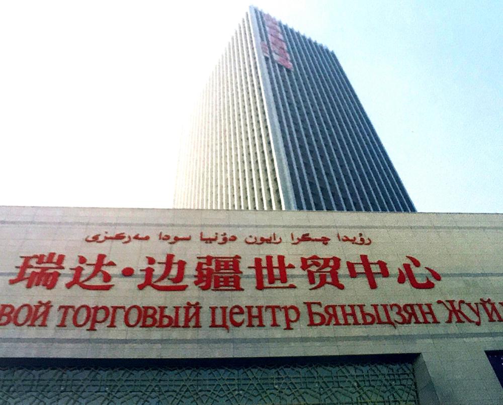 乌鲁木齐市瑞达世贸大厦