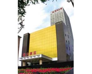 海大国际大酒店