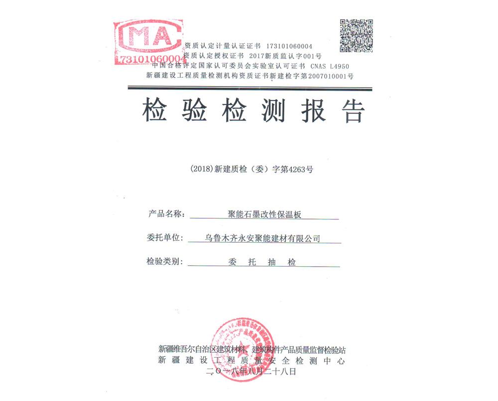 聚能石墨改性保温板检验检测报告